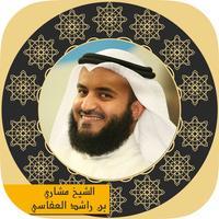 holy quran - sheikh Mishari Rashid Al Afasy