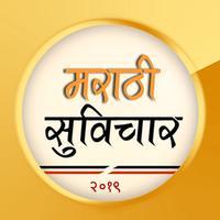 Marathi Suvichar 2019