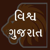 Vishwa Gujarat Live News