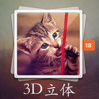 3D立体相册—3D立体酷炫自转相册