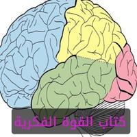 كتاب القوة الفكرية