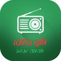 Radio Bhumi 92.8 FM Official