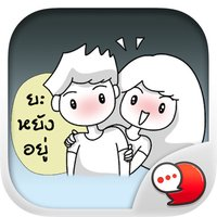 Kam-Muang Vol.3 Stickers Keyboard By ChatStick