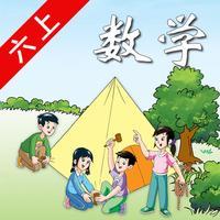 开心教育-苏教版小学数学六年级上册