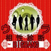 ウラ相性診断 for BIGBANG(iOS)