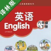 牛津小学英语六年级上下册译林版 -三起点课本同步复读学习机