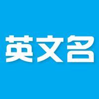 英文名 - 根据中文名取英文名