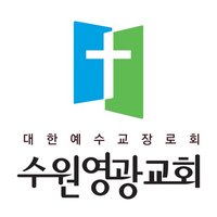 수원영광교회 홈페이지