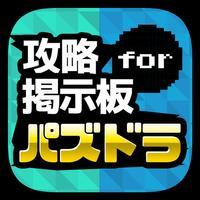 攻略マルチ掲示板アプリ for パズドラ(パズル&ドラゴンズ)