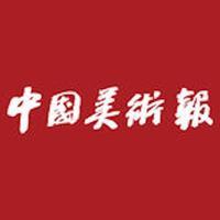 中国美术报