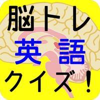 脳トレ!英語クイズ!