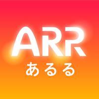 ARR(あるる)
