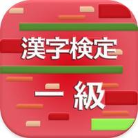 漢字検定1級 2017