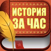 История за Час - Книги Кратко