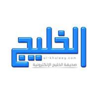 صحيفة الخليج الإلكترونية