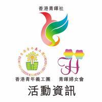 香港青暉社