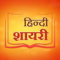 40000+ Hindi Picture Shayari ki Duniya 2017
