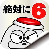脱出ゲーム 絶対に押してはいけないボタン6