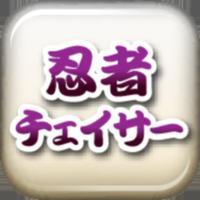 忍者チェイサー 〜刀剣ワールド〜