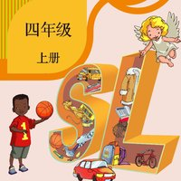 小学英语4年级上册-人教版SL-课文单词 正式版
