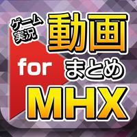 ゲーム実況動画まとめ for モンハンクロス動画(モンスターハンタークロス)