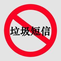 Spam SMS Reporter for China Mobile & China Unicom & China Telecom