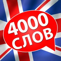4000 English Words: an English Course for Beginners and More Advanced Students