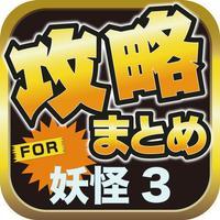 攻略ブログまとめニュース速報 for 妖怪ウォッチ3(妖怪3)