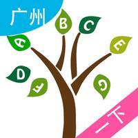 小树英语—广州版一年级下册英语