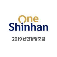 2019 신한경영포럼
