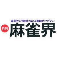 月刊 麻雀界(マージャンカイ/まーじゃんかい)