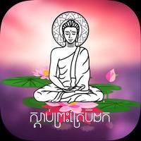 Listening Tripitaka 2