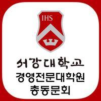 서강대학교 경영전문대학원 총동문회
