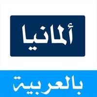 DW بالعربية - By Dw-arab.com