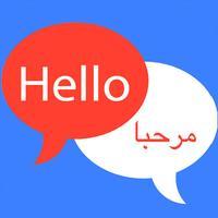 تعلم المحادثة بالانجليزية