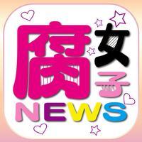 腐女子ブログまとめニュース速報