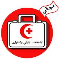 الاسعاف الاولي والطوارئ-مجاني
