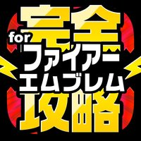 FEH完全攻略 for ファイアーエムブレム ヒーローズ