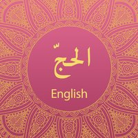 Surah Al-Hajj With English Translation