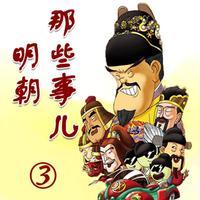明朝那些事儿(3) 听书学习中国历史HD