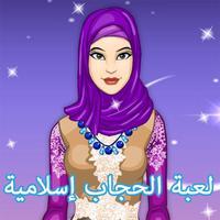 لعبة تلبيس الحجاب والعبايات - العاب اسلامية