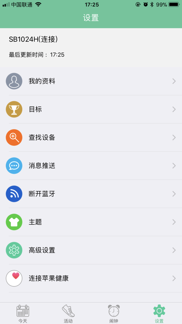 Lenovo healthy watch App for iPhone - Free Download Lenovo