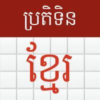 Khmer Calendar AIO