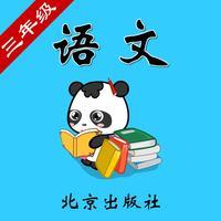 北京版小学语文三年级-熊猫乐园同步课堂