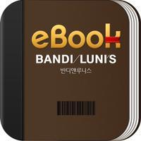 반디앤루니스  eBook