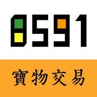 8591寶物交易網