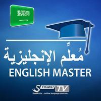 ENGLISH MASTER (31105VIMdl) - مُعلِّم الإنجليزية (TV)