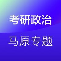 考研政治(马原)专题练习题库