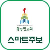 동두천감리교회 스마트주보