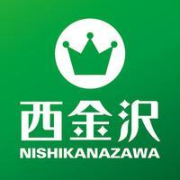 西金沢アプリ